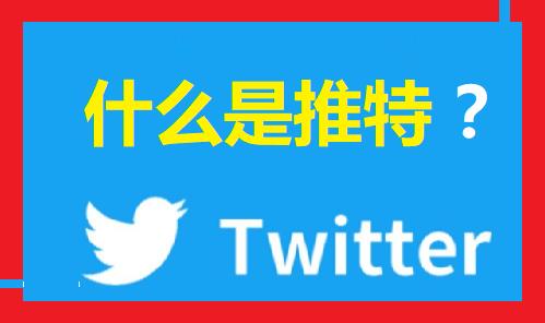 什么是推特?如何打开推特官网入口?
