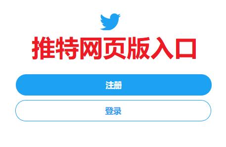 Twitter网页版入口 - 推特注册登录使用教程