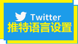如何设置推特账号语言