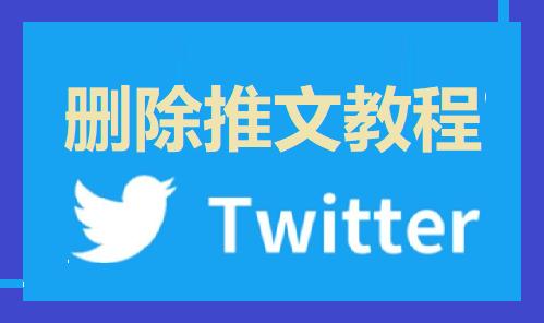 如何删除已经发布的推特推文?删除推文教程