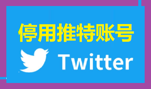 如何停用您的推特账号