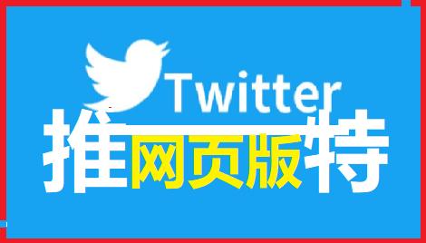 推特網頁版 - Twitter網頁版入口 推特安卓舊版软体安装下载